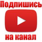 Канал ютуб Светланы Спиридоновой, лидера Фаберлик